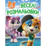 Книга 44 Cats Веселые раскраски