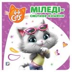 Книга 44 Cats  Історії на картоні Міледі – сміливе кошеня