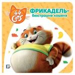 Книга 44 Cats Історії на картоні Фрикадель – безстрашне кошеня
