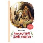 Книга Марк Твен Приключения Тома Сойера
