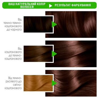 Garnier Color Naturals Hair Dye 5.12 Frosty Chocolate 112ml - buy, prices for CityMarket - photo 3