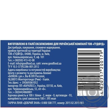 Dry bacterial starter Good Food Yogurt 3x1g Ukraine - buy, prices for Novus - image 3