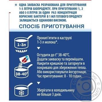 Dry bacterial starter Good Food Yogurt 3x1g Ukraine - buy, prices for Novus - image 4