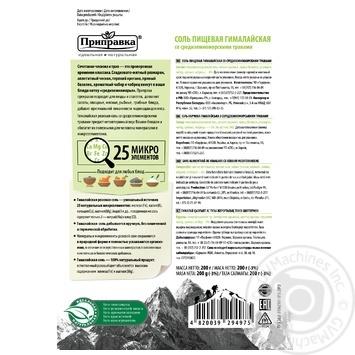 Pripravka with Mediterranean herbs Himalayan pink salt 200g - buy, prices for Novus - image 2