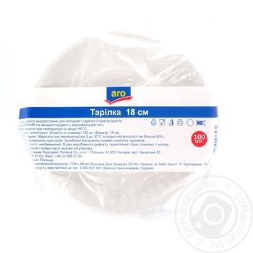 Aro paper plate 100pcs