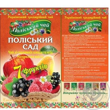 Чай фруктово-ягодный Поліський чай Полесский сад 20*2г/уп