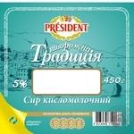 Творог Президент Творожная традиция 5% 450г ванночка Украина