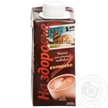 Напиток На здоровье Эспресcо молочный кофейный ультрапастеризованный тетрапакет 2% 200г Украина