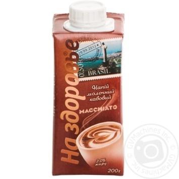 Напиток На здоровье Макиато молочный кофейный ультрапастеризованный тетрапакет 2% 200г Украина