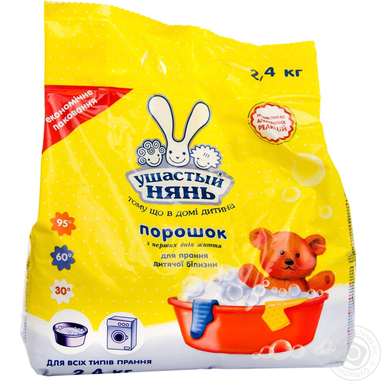 Порошок пральний Ушастий нянь для прання дитячої білизни 2.4кг ... 627ae851c8dfc