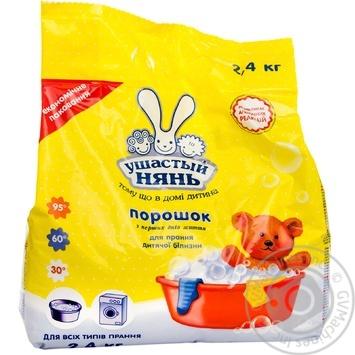 Скидка на Порошок стиральный Ушастый нянь для стирки детского белья 2.4кг