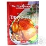 Prypravka Seasoning For Chicken