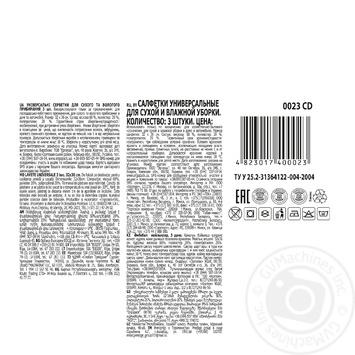 Серветка Мелочи Жизни універсальна 3шт - купити, ціни на Ашан - фото 2