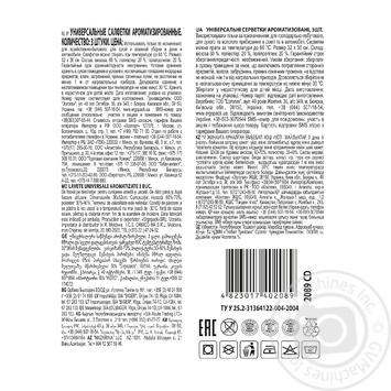 Серветка д/прибирання Дрібниці життя 3шт - купить, цены на Фуршет - фото 2