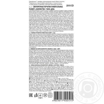 Перчатки резиновые Мелочи Жизни - купить, цены на Фуршет - фото 2