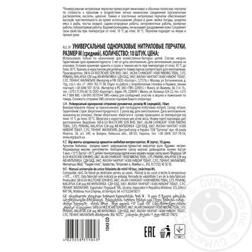 Рукавички універсальні Мелочи Жизни M 10шт - купить, цены на Novus - фото 2
