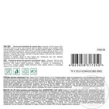 Серветки кухонні целюлозні Domi 7250 DI 2шт - купить, цены на Novus - фото 2