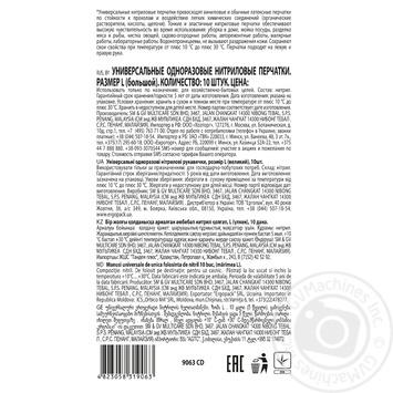 Рукавички універсальні Мелочи Жизни L 10шт - купить, цены на Novus - фото 2