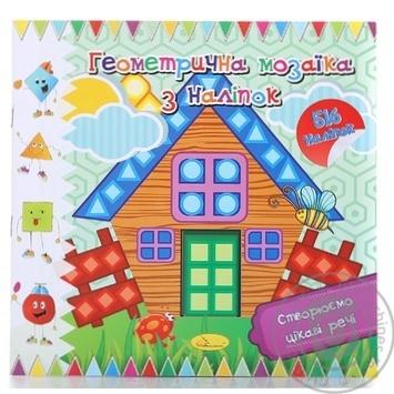 Книга Геометрична мозаїка з наліпками Створюємо цікаві речі - купити, ціни на Ашан - фото 1