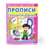 Book Crystal book for schools Ukraine - buy, prices for Furshet - image 1