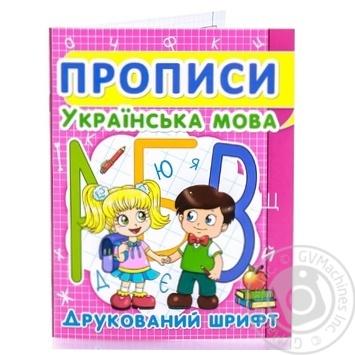Book for schools Ukraine - buy, prices for Furshet - image 1