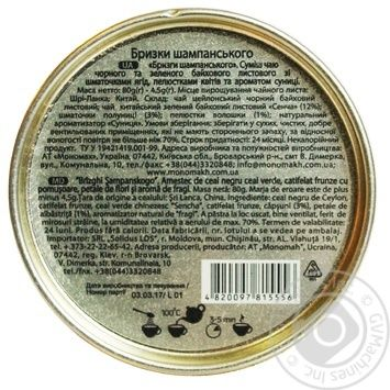 Lovare Splashes of Champain Black Tea - buy, prices for MegaMarket - image 2