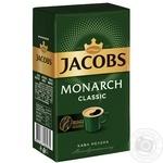 Кава Jacobs Monarch Classic мелена 230г