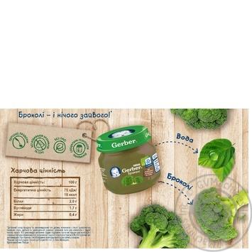 Пюре овощное Гербер Брокколи без крахмала и соли для детей с 4 месяцев 80г - купить, цены на СитиМаркет - фото 2