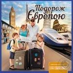 Игра настольная ARIAL Путешествие по Европе