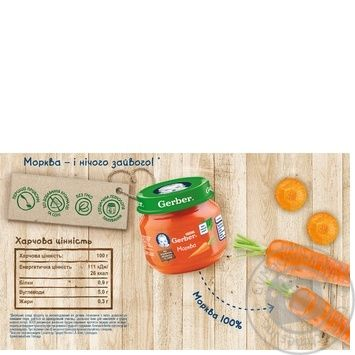 Gerber carrot puree 80g - buy, prices for Novus - image 2