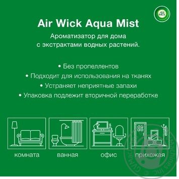 Spray Airwick for air 345ml - buy, prices for Novus - image 2