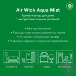 Ароматизатор воздуха Air Wick Aqua Mist Прохлада льна и Свежесть сирени 345мл - купить, цены на Novus - фото 2