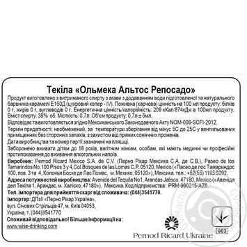 Текила Olmeca Altos Reposado 38% 0,7л - купить, цены на Novus - фото 3