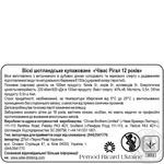 Віскі Chivas Regal 12 років 40% 0,5л в подарунковiй упаковцi - купити, ціни на CітіМаркет - фото 2