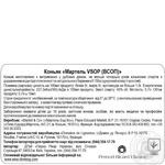 Martell VSOP Cognac 0,7l gift box - buy, prices for Novus - image 3