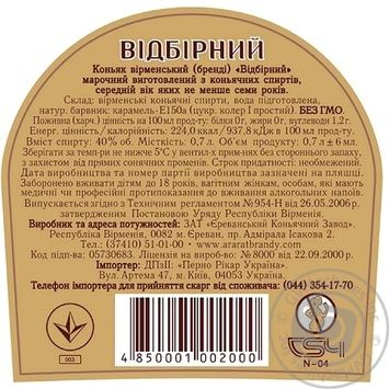 Ararat Selected 7 Yrs Cognac 40% 0.7l - buy, prices for Novus - image 2