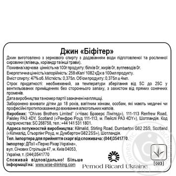 Джин Beefeater 47% 0,375л - купити, ціни на Novus - фото 2