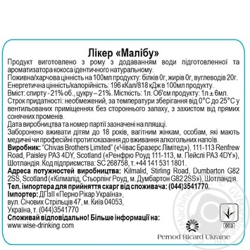 Лікер Malibu 21% 1л - купити, ціни на Фуршет - фото 2