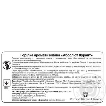 Absolut Kurant Vodka 700ml - buy, prices for Novus - image 2