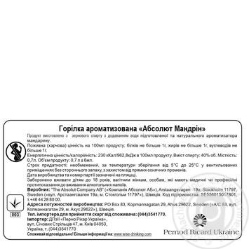 Водка Absolut Мандарин 40% 0,7л - купить, цены на Novus - фото 2