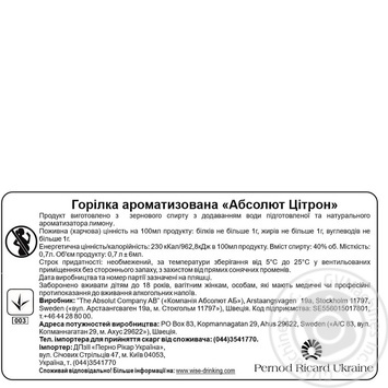 Водка Absolut Citron 40% 0,7л - купить, цены на Novus - фото 2