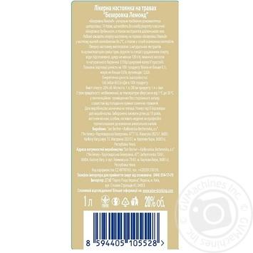 Лікерна настоянка на травах Becherovka Lemond 20% 1л - купити, ціни на МегаМаркет - фото 2