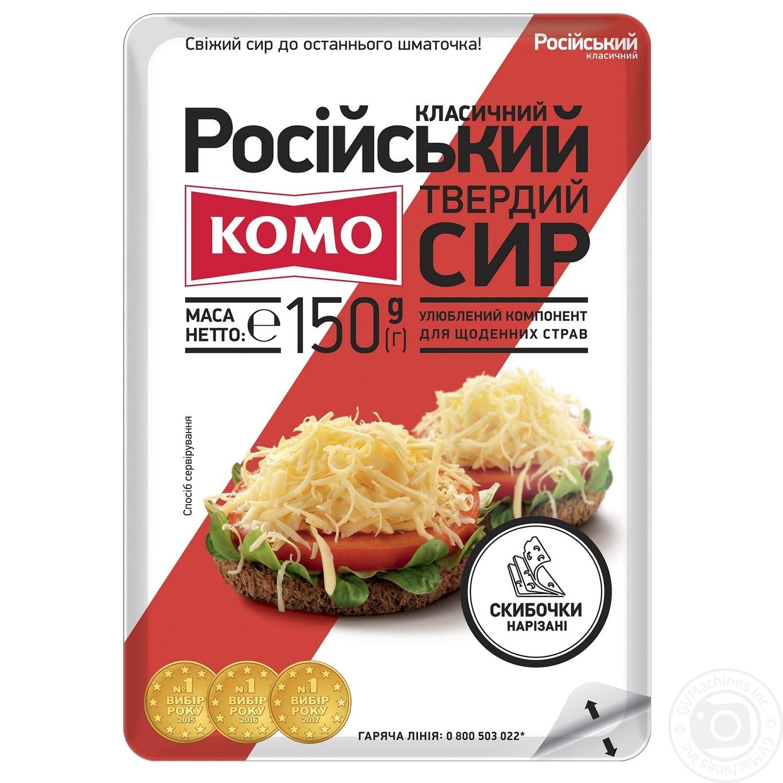 Сыр Комо Российский Классический твердый нарезанный ломтиками 50% 150г 1eaac504e4d