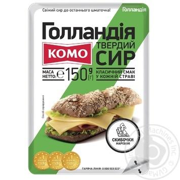 Сыр Комо Голландия твердый нарезанный ломтиками 45% 150г