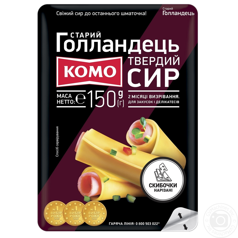 Сыр Комо Старый Голландец твердый нарезанный ломтиками 45% 150г ... f537fdd198b