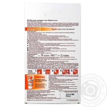 Воск Lady Caramel ванильный полоски для депиляции тела для чувствительной кожи 16шт - купить, цены на Novus - фото 6