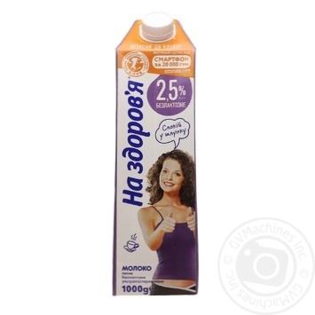 Молоко На здоровье ультрапастеризованное безлактозное 2.5% 1кг