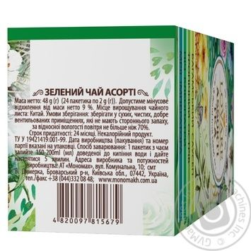 Lovare Assorted Green Tea 4 types 6pcs*2g - buy, prices for CityMarket - photo 2