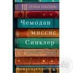 Книга Чемодан Місіс Сінклер