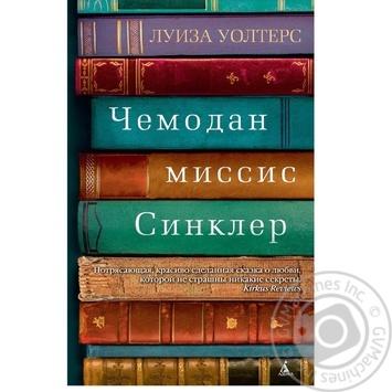 Книга Чемодан Миссис Синклер